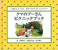 クマのプーさんピクニックブック