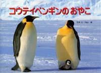 コウテイペンギンのおやこ