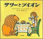 サリーとライオン