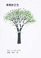 木をかこう