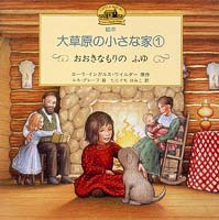 絵本・大草原の小さな家 おおきなもりのふゆ