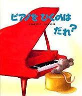 ピアノをひくのはだれ?