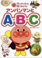 アンパンマンとA・B・C