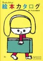 Pookaセレクト 絵本カタログ