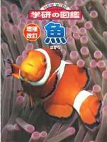 魚 増補改訂版