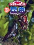 昆虫 増補改訂版