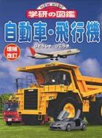 増補改訂版・自動車・飛行機