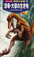 ポケット版学研の図鑑 恐竜・大昔の生き物