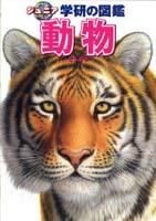 ジュニア学研の図鑑 動物