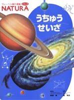 フレーベル館の図鑑ナチュラ7 うちゅう せいざ