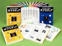 総合百科事典 ポプラディア 全13巻