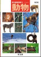野外観察図鑑 3動物 改訂版