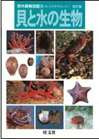 野外観察図鑑 6貝と水の生物 改訂版