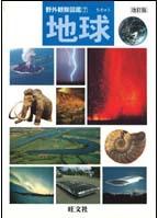 野外観察図鑑 7地球 改訂版