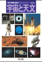 野外観察図鑑 8宇宙と天文 改訂版