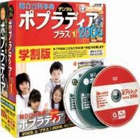 学割版 2006セット 総合百科デジタルポプラディア