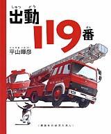 出勤119番