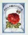 わたしの庭のバラの花