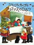 ぴちぴちカイサとクリスマスのひみつ