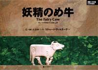 英日CD付2ヶ国語絵本 妖精のめ牛 The Fairy Cow