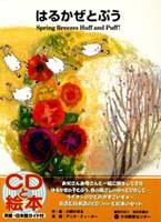 英日CD付 英語絵本 はるかぜとぷう Spring Breezes Huff and Puff!