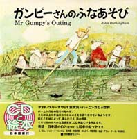 英日CD付 英語絵本 ガンピーさんのふなあそび Mr Gumpy's Outing