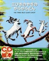 英日CD付 英語絵本 三びきのやぎのがらがらどん THE THREE BILLY GOATS GRUFF