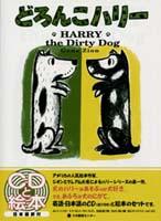 英日CD付 英語絵本 どろんこハリー HARRY the Dirty Dog