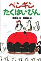 ペンギンたくはいびん