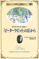 名作を生んだ作家の伝記3 「ピーターラビット」の丘から〜ビアトリクス・ポター〜
