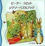 ピーターラビット ジグソーパズルブック