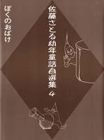 佐藤さとる幼年童話自選集 第4巻 ぼくのおばけ