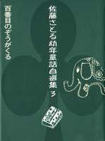 佐藤さとる幼年童話自選集 第3巻 百番目のぞうがくる