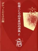佐藤さとる幼年童話自選集 第2巻 ポケットだらけの服