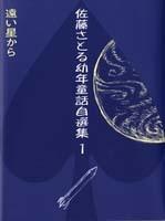 佐藤さとる幼年童話自選集 第1巻 遠い星から
