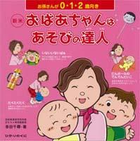 お孫さんが0・1・2歳向き 新米おばあちゃんはあそびの達人