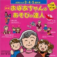 お孫さんが3・4・5歳向き 新版おばあちゃんはあそびの達人