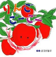 りんごごーごー