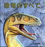 恐竜のすべて