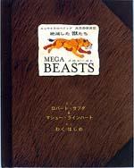 メガ ビースト 絶滅した獣たち