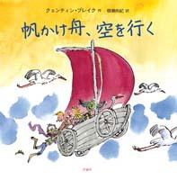 帆かけ舟、空を行く