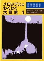 メロップスのわくわく大冒険 (1)