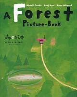 森の絵本 対訳版