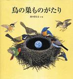 鳥の巣ものがたり