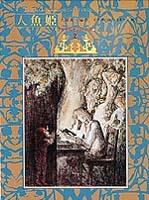 アンデルセンの童話2『人魚姫』