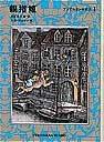 福音館文庫 親指姫 アンデルセンの童話1
