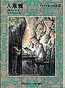 福音館文庫 人魚姫 アンデルセンの童話2
