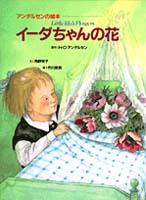 アンデルセンの絵本 イーダちゃんの花