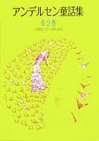 アンデルセン童話集  全2巻セット