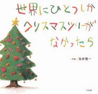 世界にひとつしかクリスマスツリーがなかったら
